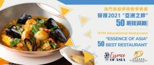 旅院教學餐廳入選亞洲 50 最佳餐廳之亞洲之粹