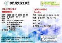 青妍閣9及10月興趣班