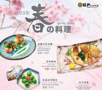 春之料理系列