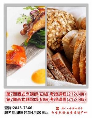 第7期西式烹調師(初級)及西式麵點師(初級)考證課程