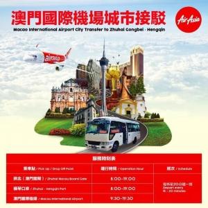 AirAsia 推出機場及珠海各口岸接駁服務