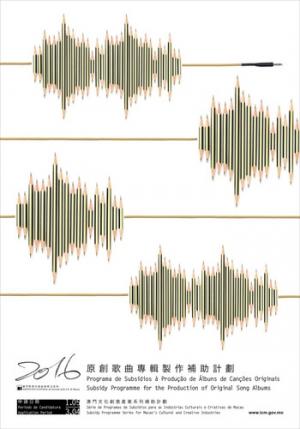 2016原創歌曲專輯製作補助計劃