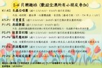 下環宣道堂2-4月興趣班