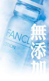 FANCL限量版冬季產品