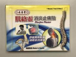 衛生局指令回收一批韓國消炎止痛貼