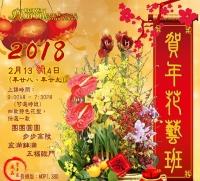 2018賀年應節花藝班