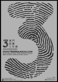 澳門版畫三年展全球公開徵件