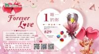 2019情人節扶康會寶利中心Forever Love禮品