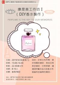 DIY香水