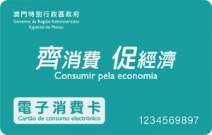 電子消費卡登記詳情