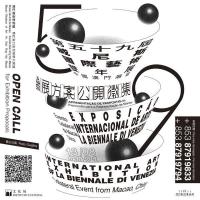 徵集威尼斯國際藝術雙年展參展方案