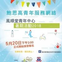 風順堂青年中心暑期活動2018