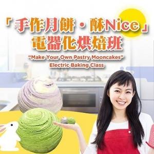 免費DIY月餅慶中秋