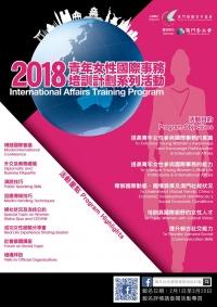 2018青年女性國際事務培訓計劃