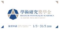 2018學術研究奬學金申請