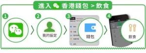WeChat Pay搶購美心流心奶黃月