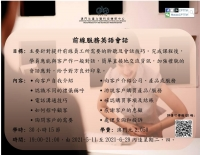生產力暨科技轉移中心精選語言課程