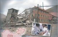 全國哀悼青海地震遇難同胞