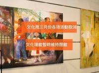 文化局取消三月份各項活動