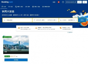 Booking.com 36小時快閃優惠