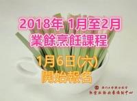 廚培1月至2月業餘烹飪課程