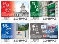 紀念澳門郵政130周年郵品