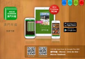 《澳門年鑑》iOS及Android 版