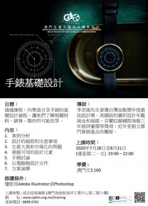 手錶基礎設計