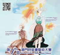 第7屆澳門時裝畫藝術大賽徵稿
