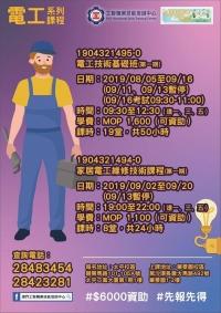 工聯職業技能培訓中心第三季課程