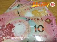 四生肖鈔再登記兌換