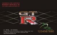 限量版日產GT-R澳門通