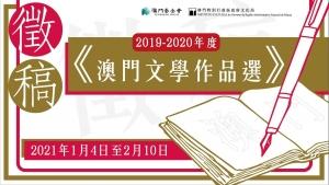 2019-2020年度澳門文學作品選徵稿