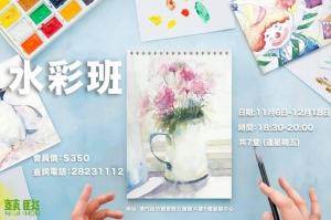 藝駿11-12月興趣班