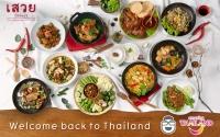 泰旅局XSavoey restaurantX泰友營 請大家免費到曼谷又食又住!