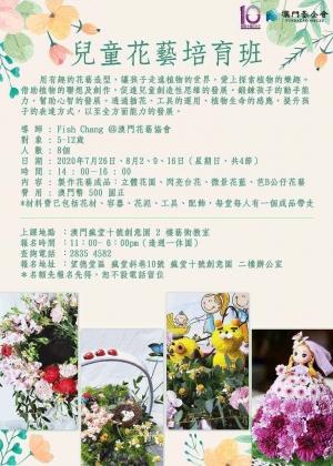 兒童花藝培育班