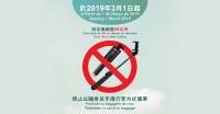 3月1日起坐飛機保安新要求