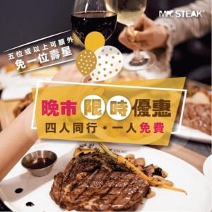Mr. Steak 買4送1 生日免費