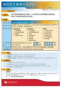 資訊安全基礎培訓課程(2020)