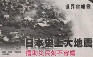 日本地震救援捐款