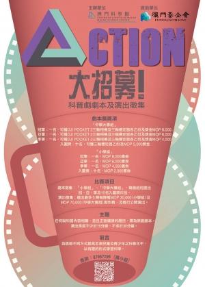 Action大招募!科普劇劇本及演出徵集