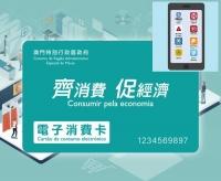電子消費優惠網上登記流程