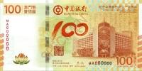 中銀成立百週年發澳門幣紀念鈔
