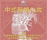 中式新娘化妝課程
