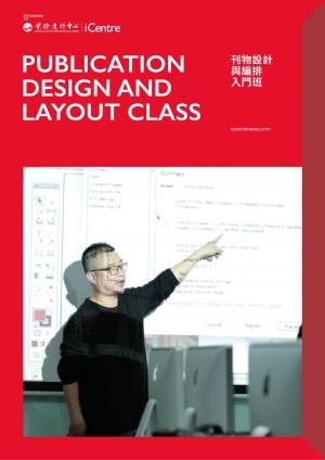 刊物設計與編排-入門班