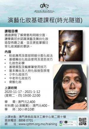 演藝化妝基礎課程(時光隧道)