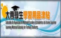 大專學生學習用品津貼2020
