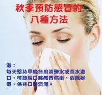 秋季預防感冒的八種方法
