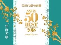 2018年亞洲50最佳餐廳