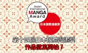 第十四屆日本國際漫畫獎作品徵集